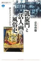 凱旋門と活人画の風俗史 儚きスペクタクルの力