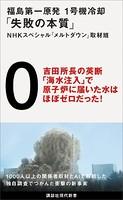 福島第一原発号機冷却「失敗の本質」