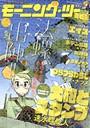 モーニングスーパー増刊 モーニング・ツー vol.55