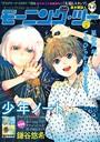 モーニングスーパー増刊 モーニング・ツー vol.60