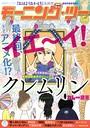 モーニングスーパー増刊 モーニング・ツー vol.62