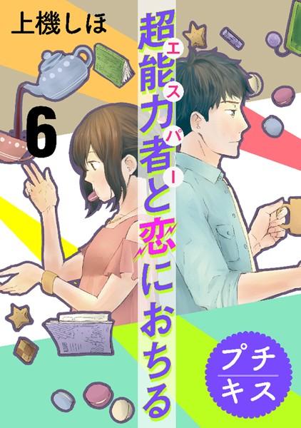 超能力者と恋におちる プチキス (6)