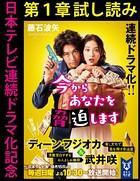 日本テレビ連続ドラマ化記念『今からあなたを脅迫します』 第1話試し読み