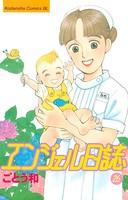 エンジェル日誌 26