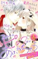 あたしのピンクがあふれちゃう 分冊版 (6)