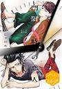 門限8時の恋人 分冊版 (7)