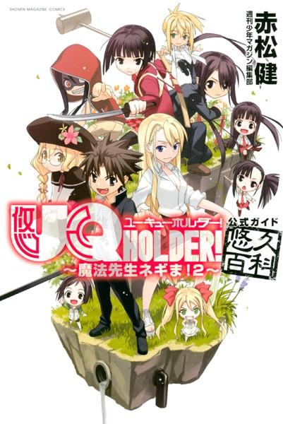 UQ HOLDER!〜魔法先生ネギま!2〜公式ガイド悠久百科