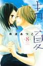 青夏 Ao-Natsu 8