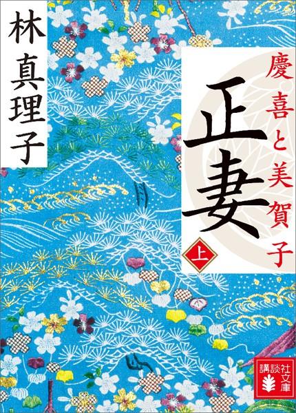 正妻 慶喜と美賀子 (上)