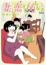 妻に恋する66の方法 (3)