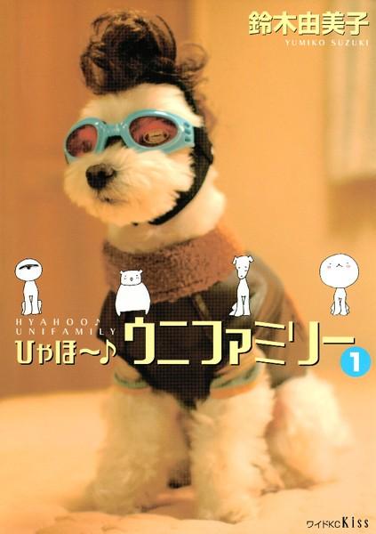 ひゃほ〜♪ウニファミリー 1