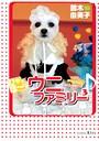 ひゃほ〜♪ウニファミリー 3