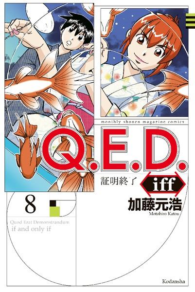 Q.E.D.iff ―証明終了― (8)