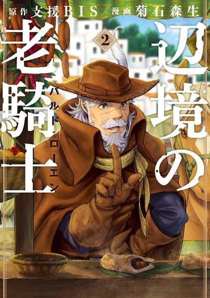 辺境の老騎士 バルド・ローエン 2
