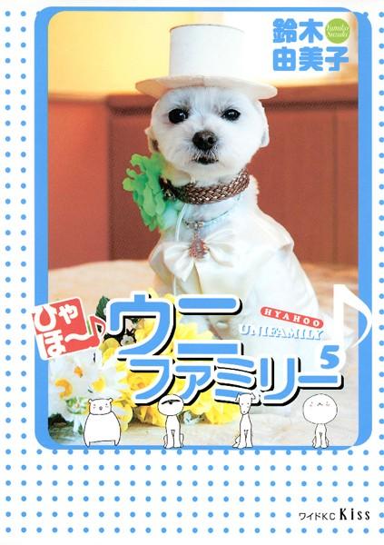 ひゃほ〜♪ウニファミリー 5