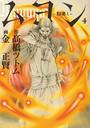 ムヨン-影無し- 4