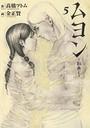 ムヨン-影無し- 5