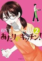 あたりのキッチン! (2)