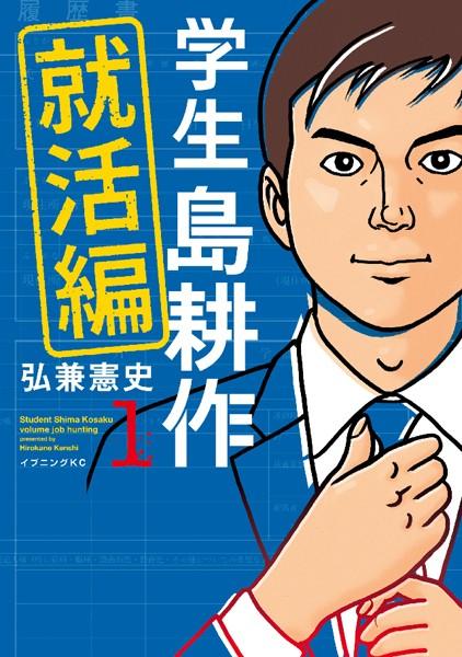 学生 島耕作 就活編 (1)