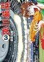 球場三食 (3)