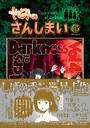 やみのさんしまい (4)