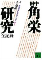 田中角栄研究全記録