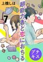超能力者と恋におちる プチキス (7)