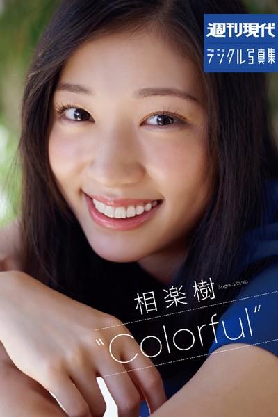 週刊現代デジタル写真集 相楽樹 'Colorful'