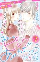 あたしのピンクがあふれちゃう 分冊版 (7)