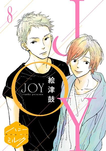 JOY 分冊版 (8)