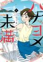 ハナヨメ未満 (1)