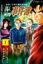 金田一少年の事件簿外伝 犯人たちの事件簿 1