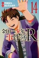 金田一少年の事件簿R 14