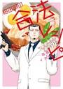 紺田照の合法レシピ 5