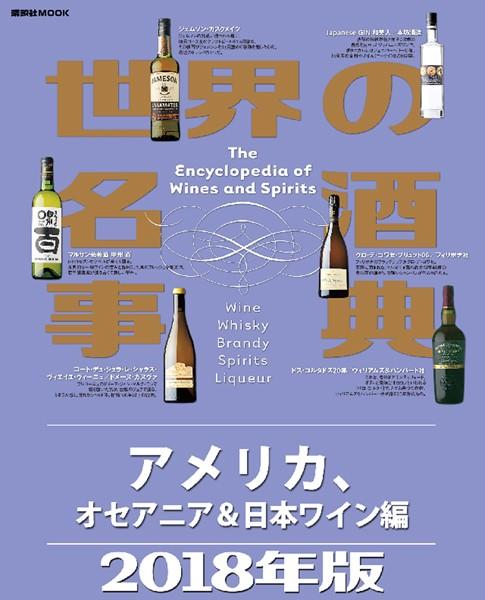 世界の名酒事典2018年版 アメリカ、オセアニア&日本ワイン編