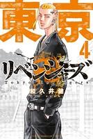 東京卍リベンジャーズ (4)