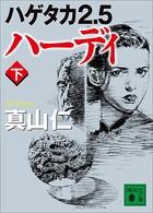ハゲタカ2.5 ハーディ (下)