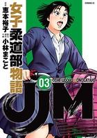 JJM 女子柔道部物語 (3)
