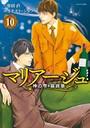 マリアージュ〜神の雫 最終章〜 10