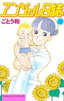 エンジェル日誌 30