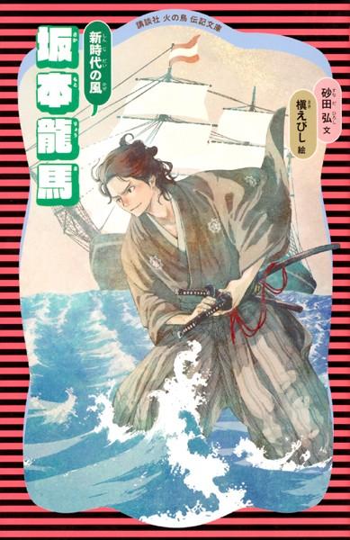 坂本龍馬 (新装版)
