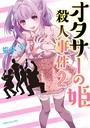 オタサーの姫殺人事件 分冊版 2巻 姫の気遣い