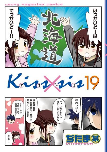 Kiss×sis 弟にキスしちゃダメですか? 19