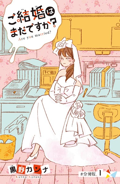 ご結婚はまだですか? 分冊版 (1)