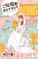 ご結婚はまだですか?(単話)