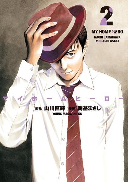 マイホームヒーロー 2