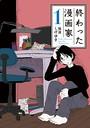 終わった漫画家 (1)