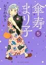 傘寿まり子 5