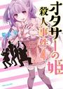 オタサーの姫殺人事件 分冊版 4巻 姫の幻影