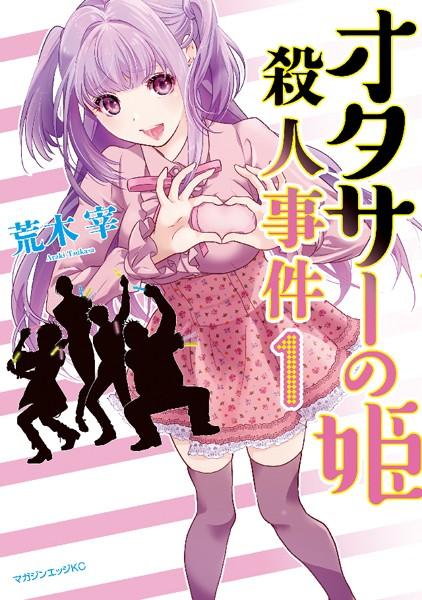 オタサーの姫殺人事件 (1)